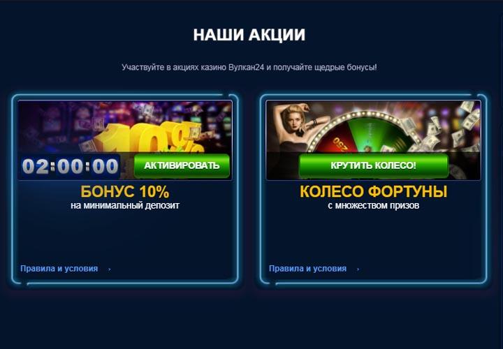 Казино вулкан 24 зеркало сайта играть в карты в 101 бесплатно